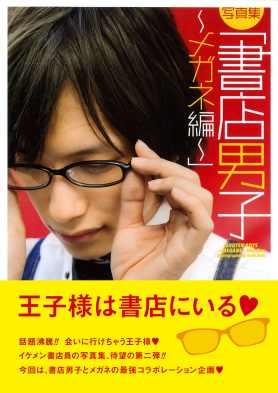 日本全國帥氣書店店員寫真手冊:書店男子(眼鏡篇)