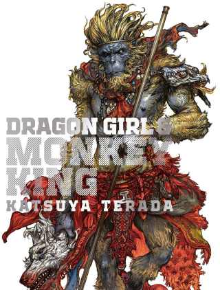 寺田克也作品畫集:DRAGON GIRL & MONKEY KING