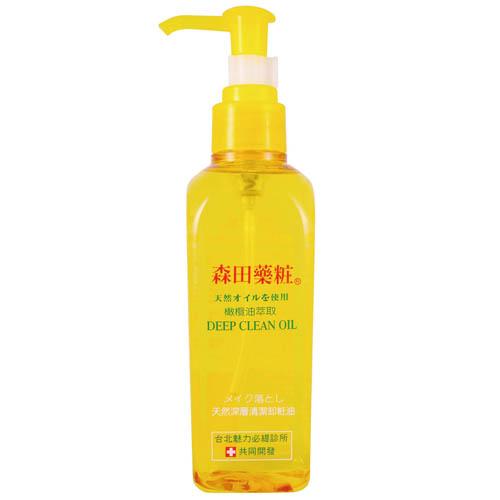 森田藥妝深層潔淨卸妝油