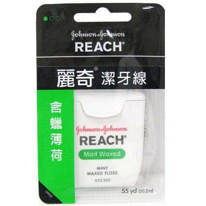 麗奇Reach 潔牙線(薄荷含腊/ 50Y)