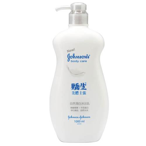嬌生美體主張自然潤白沐浴乳