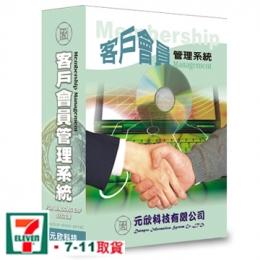 元欣 客戶會員管理系統(實用單機版)