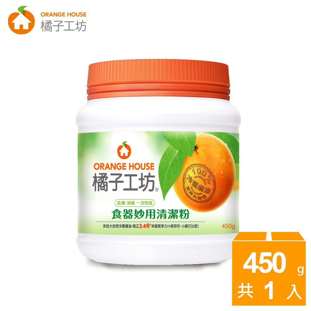 橘子工坊 食器妙用清潔粉450g
