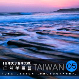 台灣真水●自然美景篇(05) [台灣影像精彩全紀錄_送photos攝影雜誌2本]