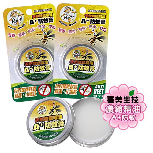 Natural Kiss天然植物(A+)蜂蠟精油防蚊膏(2入)