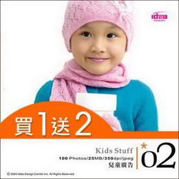 【風格人物系列 /人像素材,買1送2!】(02)兒童廣告