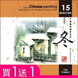 【中國藝術系列 /水墨素材,買1送1!】(15)冬