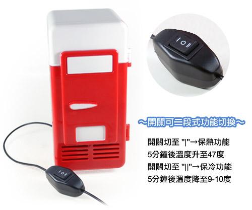 車用家用(兩用)行動迷你小冰箱有哪些功能???--超推薦usb小冰箱