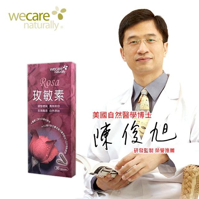 WeCare Naturally玫敏素(30顆/盒)