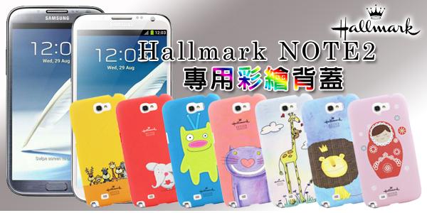 hallmark samsung galaxy note2 保護殼