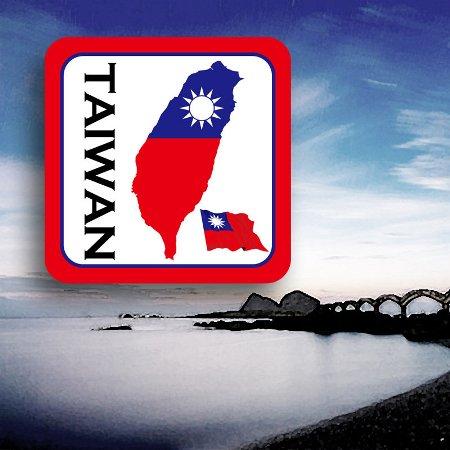 【國旗  館】中華民國旗(K-001)領土防水、抗UV貼紙/ /Taiwan