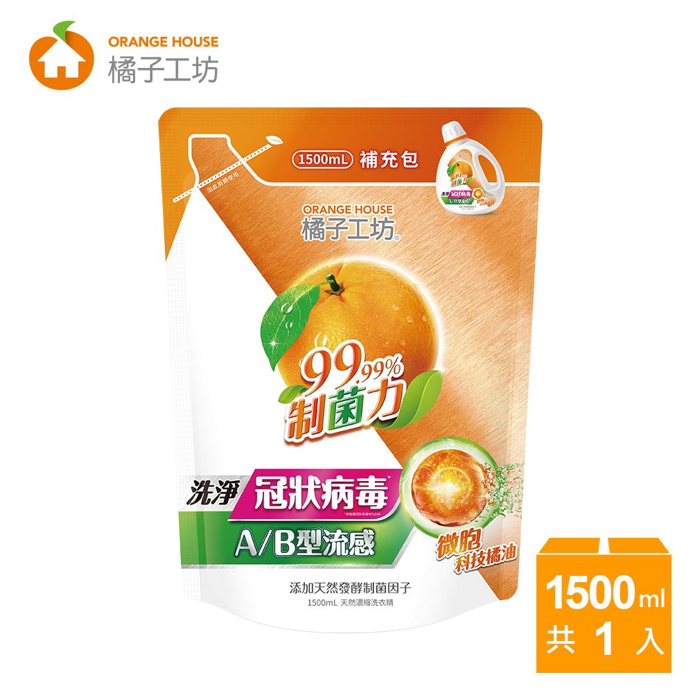 橘子工坊_天然濃縮洗衣精補充包-制菌力1500ml
