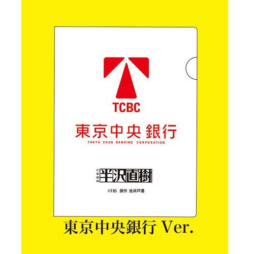 《半澤直樹》東京中央銀行透明資料夾 ---Gray Parka Service出品(日本原裝)