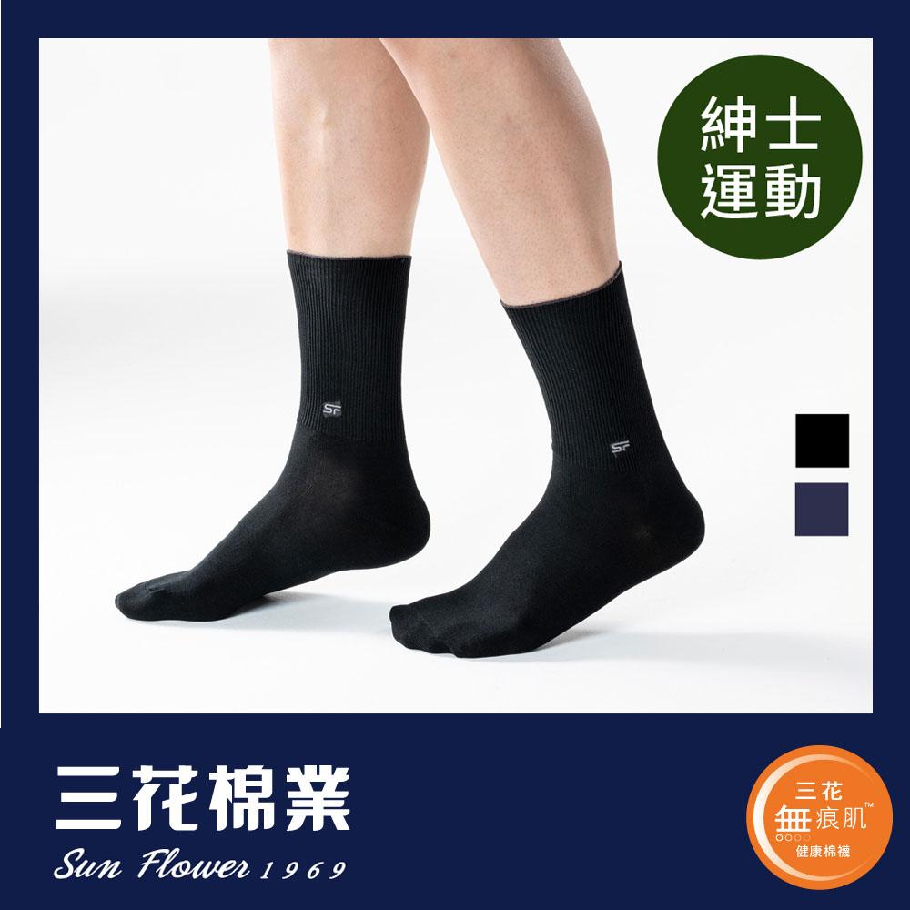 【三花棉業】S002_三花無痕肌休閒運動襪(襪子) 黑