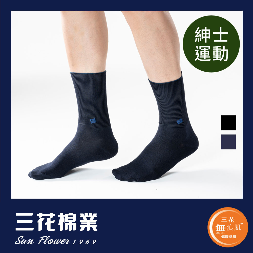 【三花棉業】S002_三花無痕肌休閒運動襪(襪子) 深藍