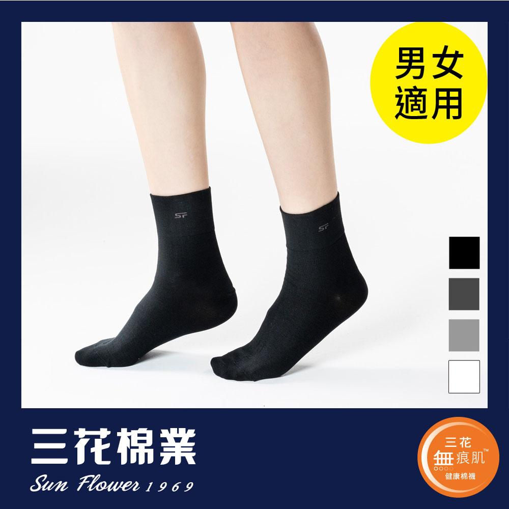 【三花棉業】S111_三花無痕肌1 2男女 襪 襪子 短襪