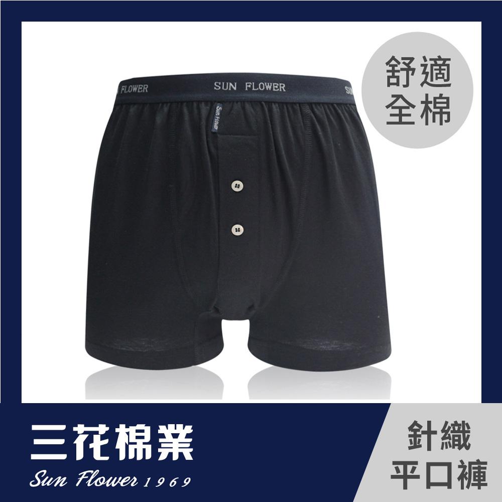 【三花棉業】6634_三花五片式針織平口褲M 黑