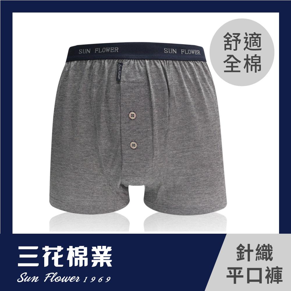 【三花棉業】6634_三花五片式針織平口褲M 中灰