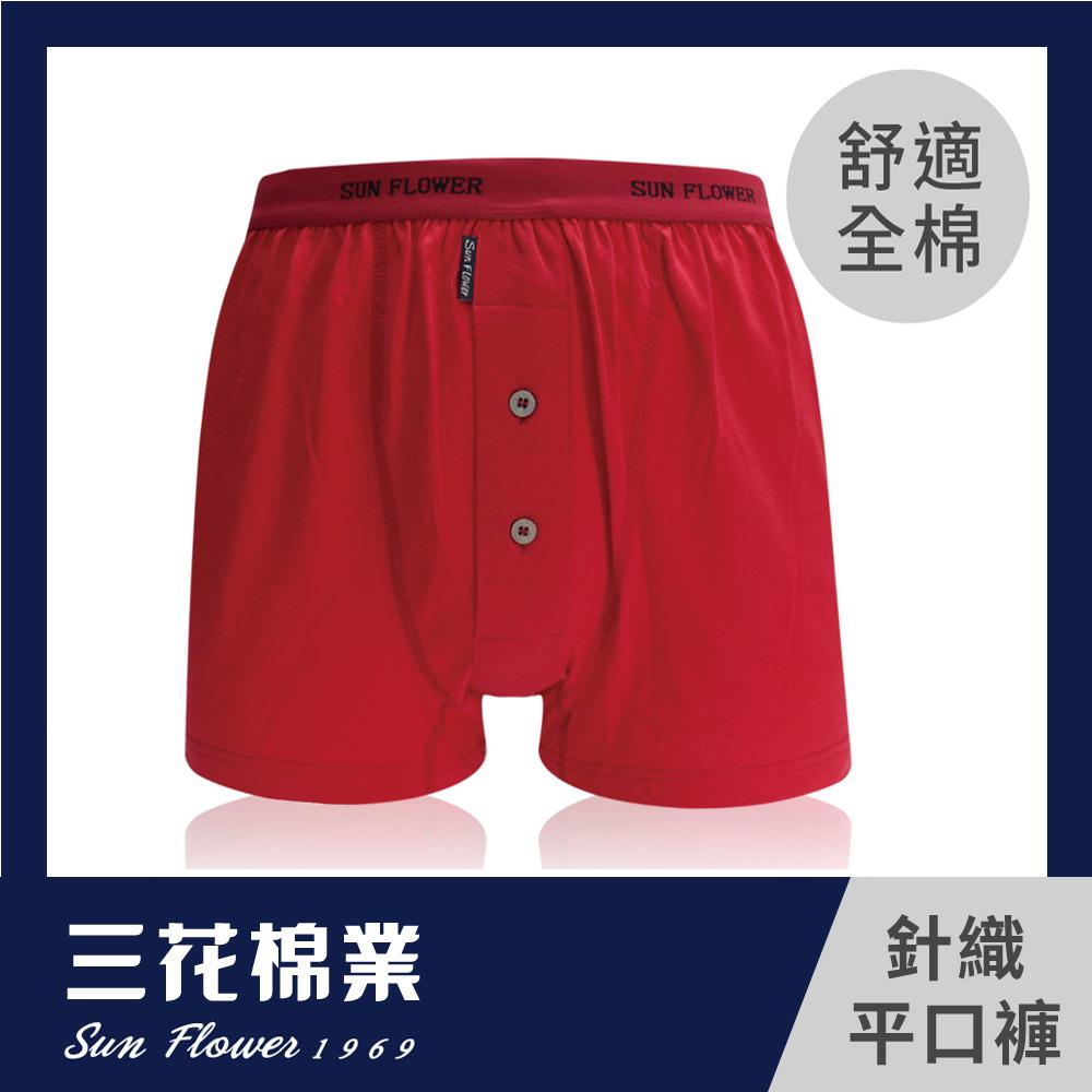 【三花棉業】6634_三花五片式針織平口褲M 紅