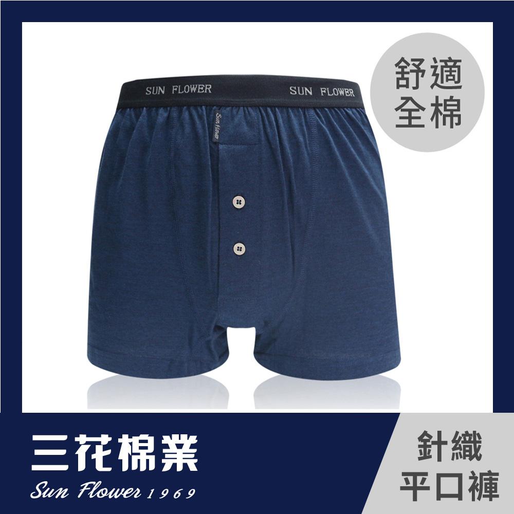【三花棉業】6634_三花五片式針織平口褲M 深藍