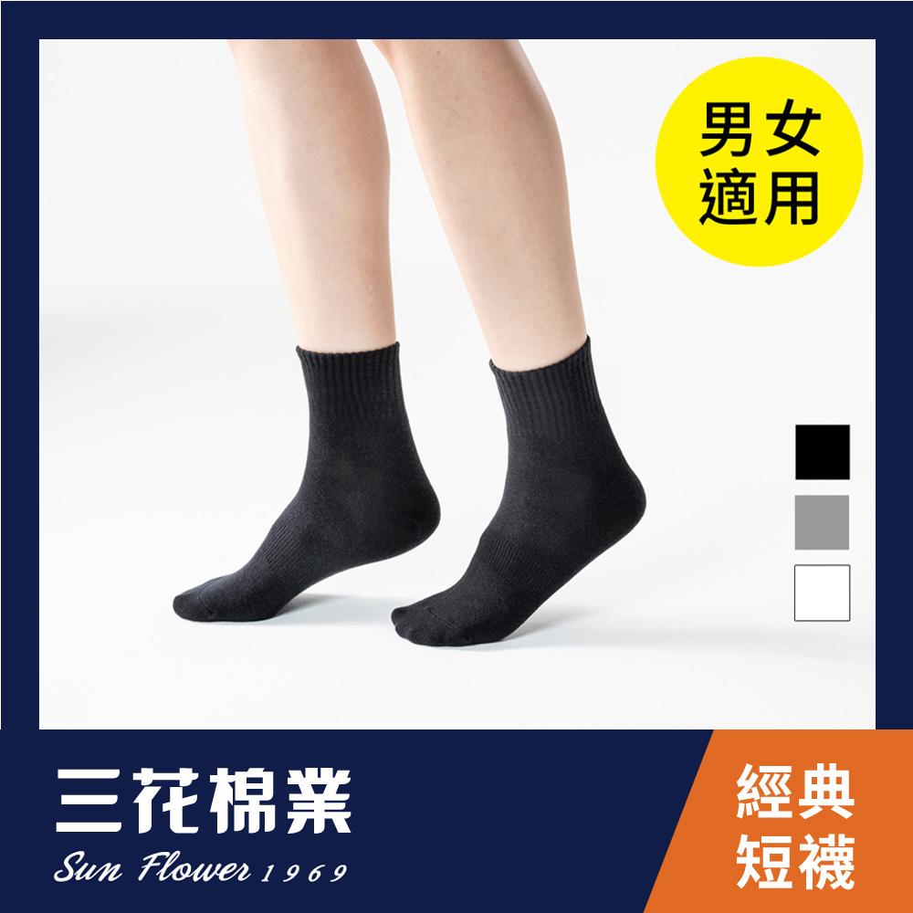 【三花棉業】50-1_三花1/2素面休閒襪(襪子/短襪)                              黑