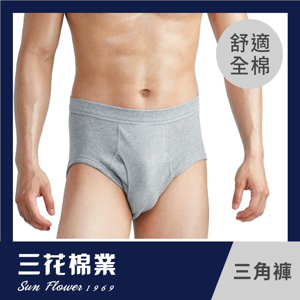 【SunFlower三花】5500_三花全棉三角褲.男內褲_M中灰