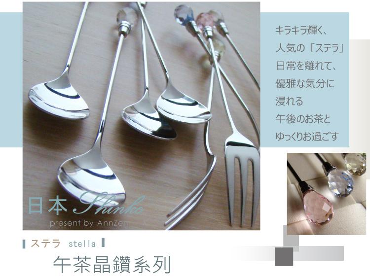 《日本Shinko》日本製-午茶晶鑽系列-粉鑽咖啡匙