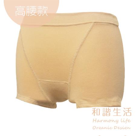 【和諧生活有機棉】仕女高腰平口內褲XL膚色