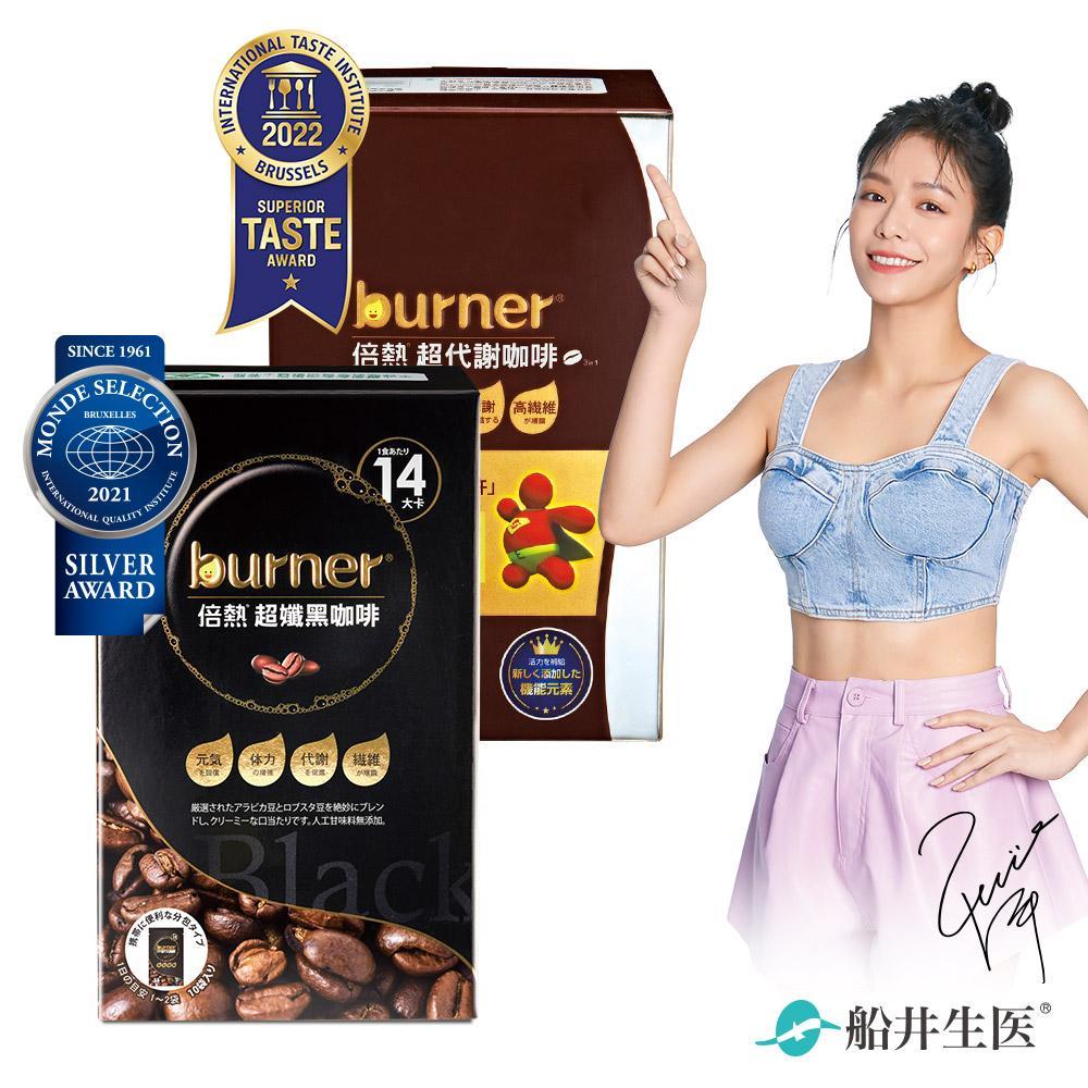 burner倍熱 代謝咖啡美味道雙享組