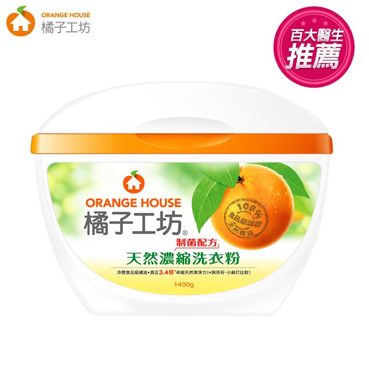 橘子工坊_天然濃縮洗衣粉-制菌活力1400g