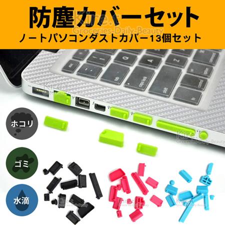 ~ 26枚~Kiret 電腦 筆電 USB 防塵塞~各式接口防塵套組  型