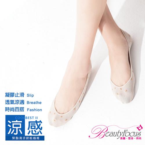 BeautyFocus台灣製涼感凝膠止滑隱形襪(點點款)2502卡其色