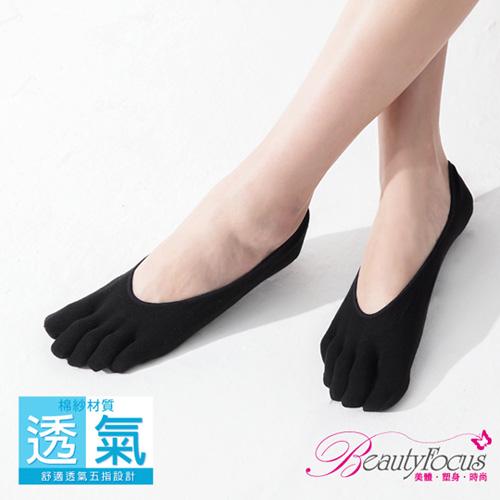 BeautyFocus腳跟凝膠止滑隱形五趾襪279黑色