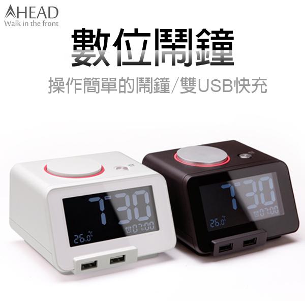 Ahead領導者 懶人靜音鬧鐘 電子鐘  鬧鐘 雙USB充電 LED 溫度計 貪睡  充