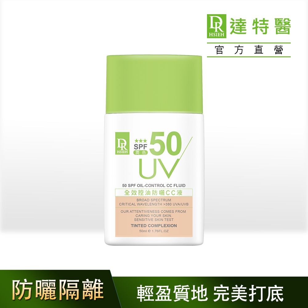 Dr.Hsieh達特醫 全效控油防曬CC液 潤色  SPF50★★★50ml
