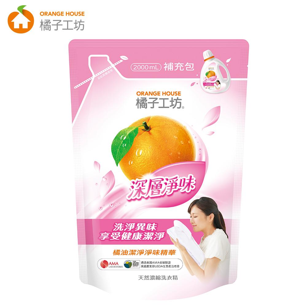 橘子工坊_天然濃縮洗衣精補充包-深層淨味2000ml