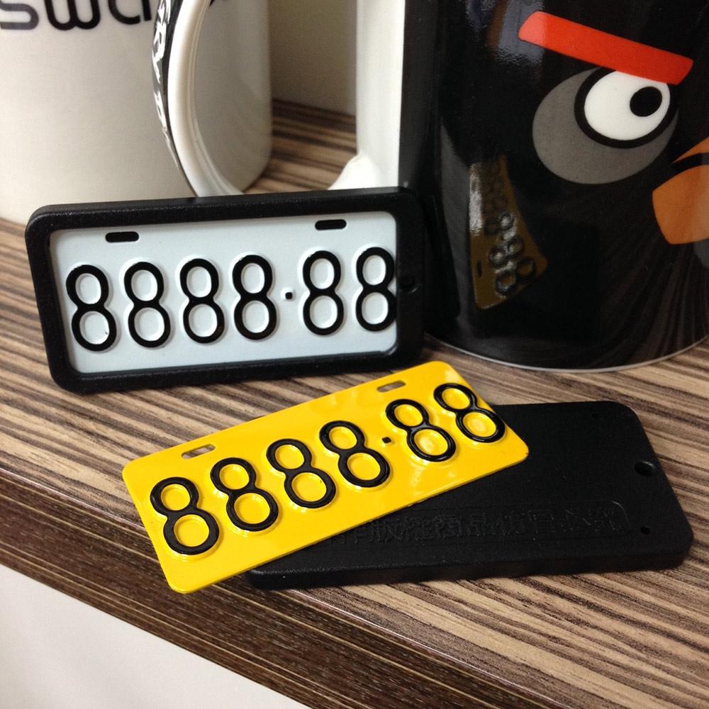 8888~88 好運氣~車牌鑰匙圈 白底黑字