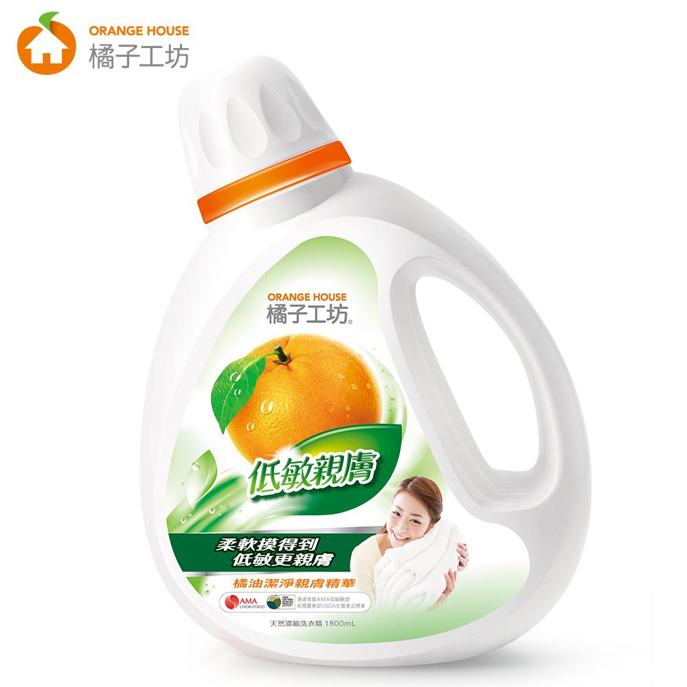 橘子工坊_天然濃縮洗衣精-低敏親膚1800ml