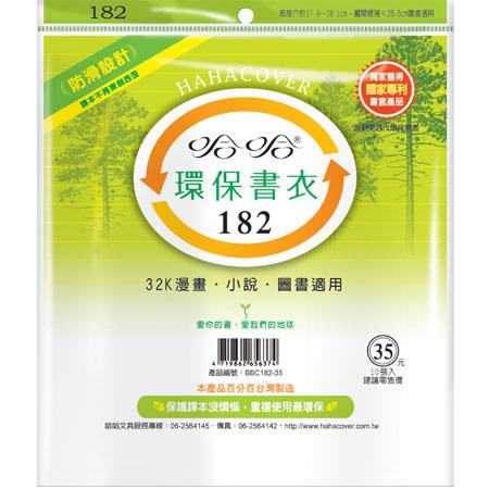 (3包1套)哈哈防滑環保書套182