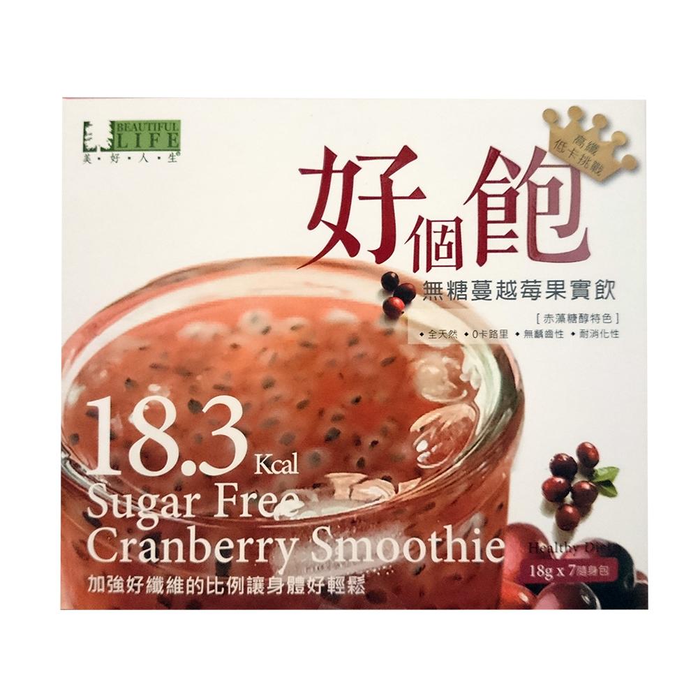 『美好人生』好個飽 無糖蔓越莓果實飲(7包/盒)