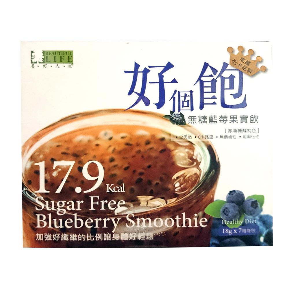 『美好人生』好個飽 無糖藍莓果實飲(7包/盒)