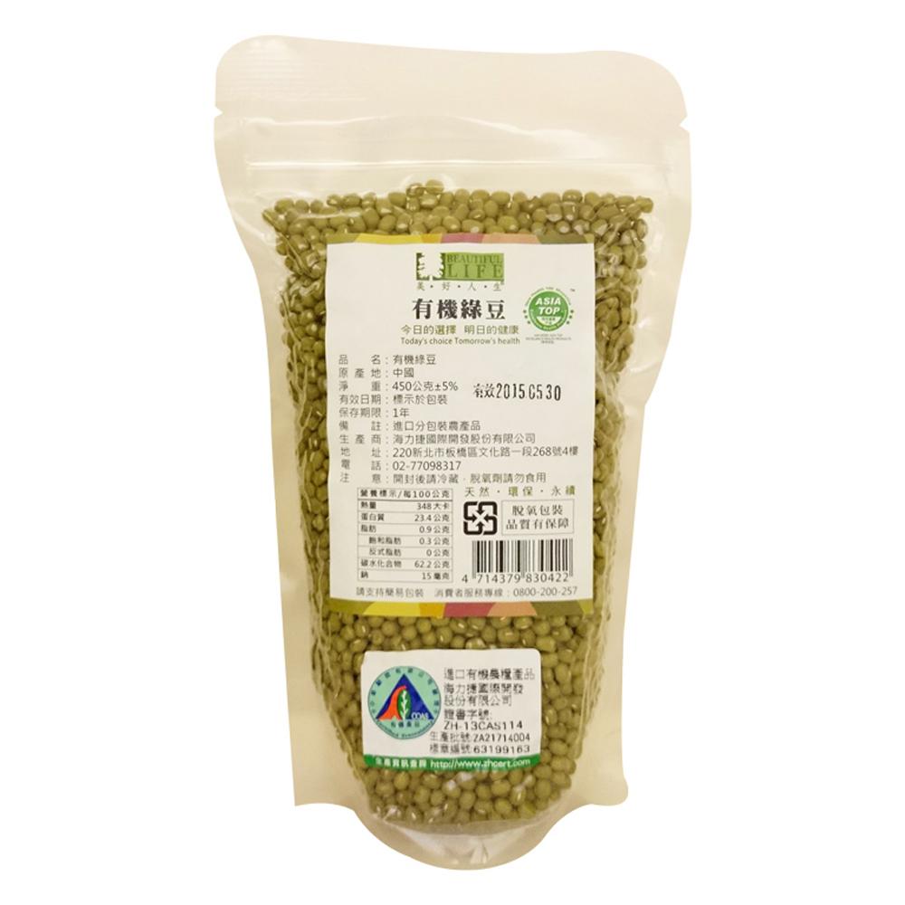 『美好人生』有機綠豆(450g/袋)