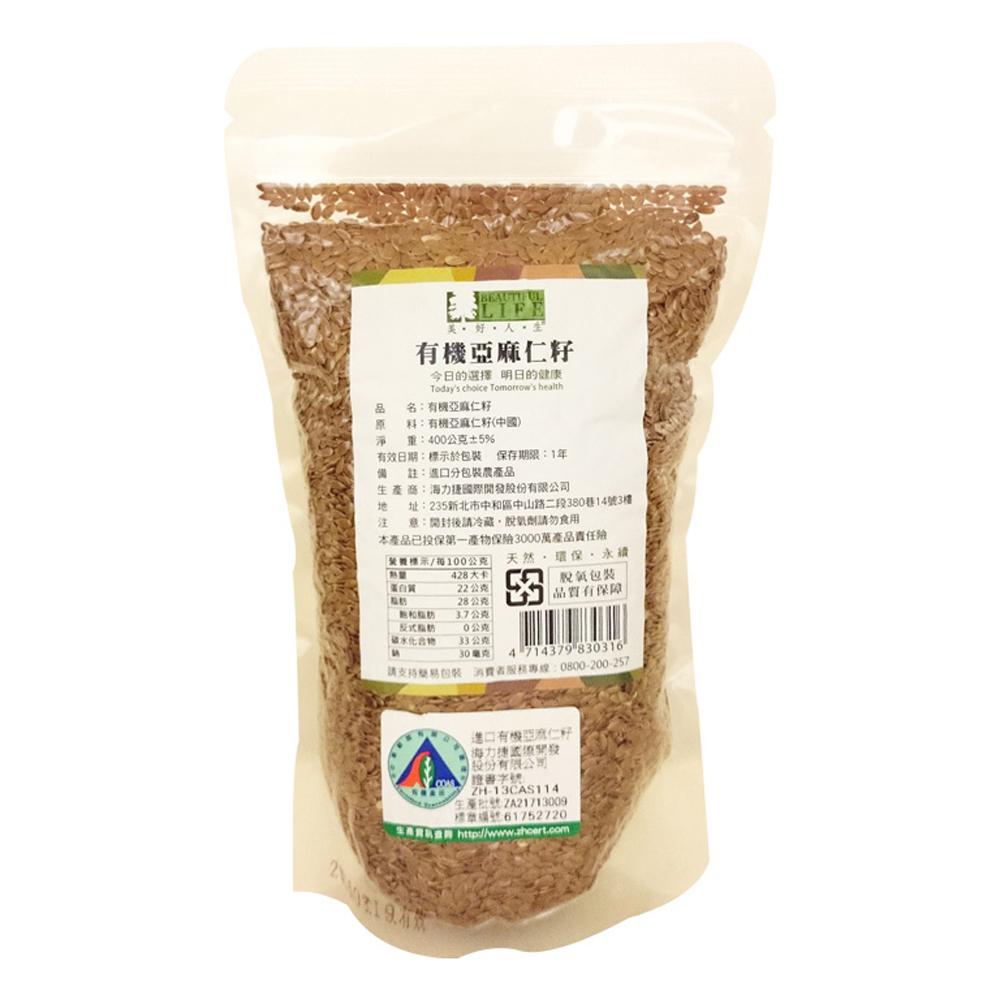 『美好人生』有機亞麻仁籽(400g/袋)