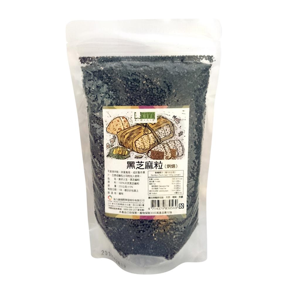『美好人生』(低烘)黑芝麻粒(250g/袋)