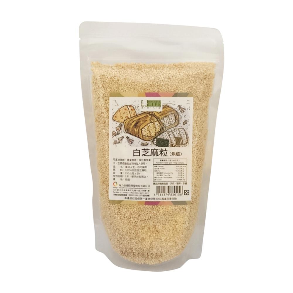 『美好人生』(低烘)白芝麻粒(250g/袋)