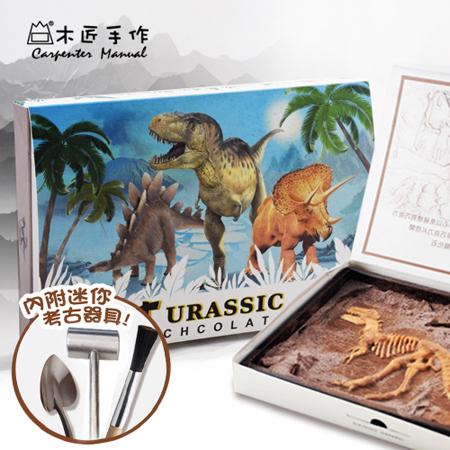 【木匠手作】恐龍化石巧克力-霸王龍款(單盒)