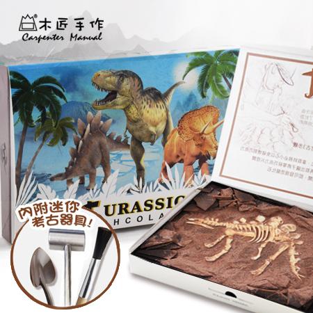【木匠手作】恐龍化石巧克力-劍龍款(單盒)