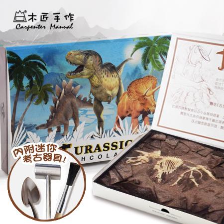 【木匠手作】恐龍化石巧克力-三角龍款(單盒)