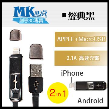 【MK馬克】二合一 Lightning+MicroUSB 2.1A電鍍快速充電傳輸線 (1M) 保固一年 - 經典黑