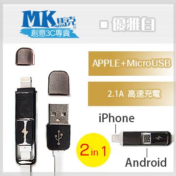 【MK馬克】二合一 Lightning+MicroUSB 2.1A電鍍快速充電傳輸線 (1M) 保固一年 - 優雅白